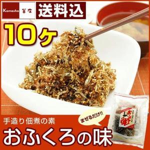 手造り佃煮の素 おふくろの味 10パック|kamasho