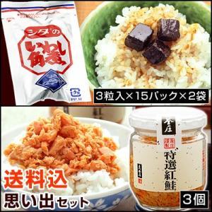 実店舗の思い出セット 鮭フレーク (3個) と シダのいわし角煮 (3粒入を15パックを2袋)|kamasho