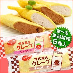 焼き焼きクレープアイス(単品販売・各5個入)ストロベリークレープ、チョコレートクレープから選べます|kamasho
