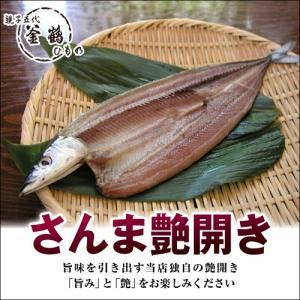 熱海釜鶴/さんま艶開き(1枚)