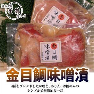 金目鯛味噌漬け (1枚) 無添加 熱海 釜鶴 ひもの