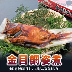 金目鯛姿煮 (1尾) 国産 熱海 釜鶴 ひもの