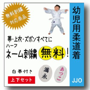 九櫻 柔道着 刺繍 幼児用 JJO 上下セット 帯付き