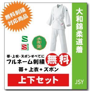 柔道着 子供 上下 九櫻  JSY 大和錦 帯付き ネーム 刺繍  無料