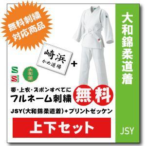 九櫻 柔道着 刺繍 少年用 少女用 JSY 大和錦 上下セット 帯付き 標準サイズ用 プリントゼッケン縫付け込み
