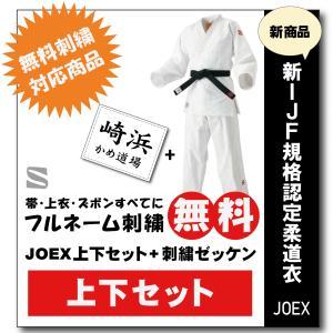 九櫻 全日本柔道連盟認定柔道着 JOEX 刺繍ゼッケン縫付け込み
