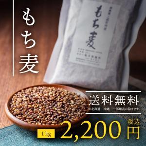 もち麦 1kg|kamei-noodle