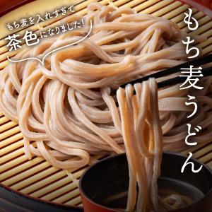 もち麦うどん 生麺 8食入り(つゆあり)|kamei-noodle