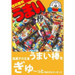 【送料無料】【あすつく対応】うまい棒 全15種類セット 450本入(各種30本) kamejiro 03