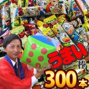 【送料無料】【あすつく対応】お祭りだ!ワッショイ!うまい棒300本 サイコロ付★お祭りスペシャルセット|kamejiro