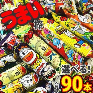 【送料無料】【あすつく対応】選べる!うまい棒 30本×3種類 合計90本セット|kamejiro