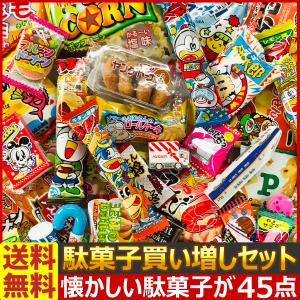 【送料無料】【あすつく対応】 懐かしい駄菓子から新発売の駄菓子までいっぱい入った! 駄菓子詰め合わせ45点★買い増しセット★|kamejiro