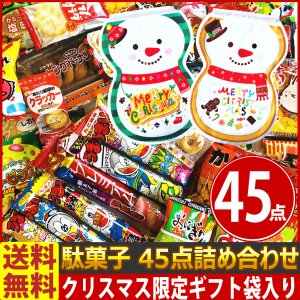 【送料無料】【あすつく対応】 ハロウィン限定ギフト袋付! ハロウィン駄菓子45点詰め合わせセット|kamejiro