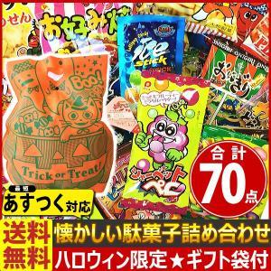 【送料無料】【あすつく対応】★ハロウィン限定ギフト袋付★ 駄菓子詰め合わせ70点セット|kamejiro