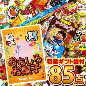 送料無料 あすつく対応 懐かしい駄菓子から新発売の駄菓子までいっぱい入った!駄菓子詰合せ85点大人買いセット|kamejiro