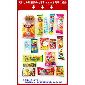 【送料無料】【あすつく対応】懐かしい駄菓子から新発売の駄菓子までいっぱい入った! 駄菓子詰合せ85点大人買いセット|kamejiro|04