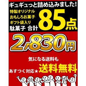【送料無料】【あすつく対応】懐かしい駄菓子から新発売の駄菓子までいっぱい入った! 駄菓子詰合せ85点大人買いセット|kamejiro|06