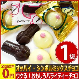 おっぱい&おちんちんチョコ おもしろセット (お菓子 詰め合わせ プレゼント 福袋) ゆうパケット便 メール便 送料無料|kamejiro