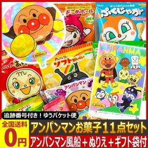 「アンパンマン風船」と「アンパンマンギフト袋」付き★アンパンマンお菓子 合計11点セット ゆうパケット便 メール便 送料無料 お菓子 詰め合わせ|kamejiro