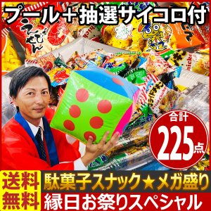 【送料無料】【あすつく対応】ワッショイ!お祭りスペシャル!駄菓子スナック★メガ盛り225袋詰め合わせセット(プール付+ポンプ付+サイコロ付)約75人前|kamejiro