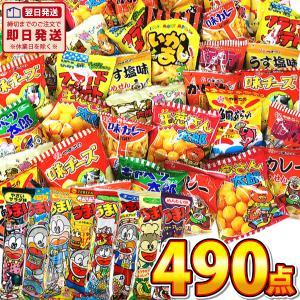 【送料無料】【あすつく対応】 人気の駄菓子詰め合わせセットが合体!ランキング入り駄菓子ワンツースリーセット! 駄菓子合計480点入|kamejiro