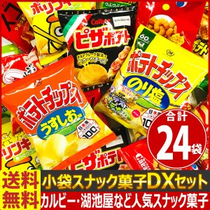 送料無料 あすつく対応 「ピザポテト」も入った!小袋スナック菓子DX 合計24袋詰合せセット 大量 お菓子 おやつ まとめ買い 販促品 お祭り 景品|kamejiro