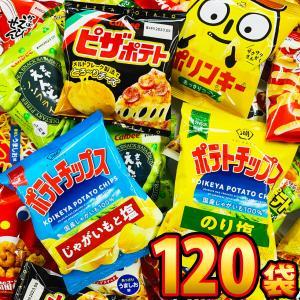 送料無料 あすつく対応 「ピザポテト」も入った!小袋スナック菓子 DX超メガ盛り版!合計120袋詰め合わせセット 業務用 大量 お菓子 おやつ|kamejiro
