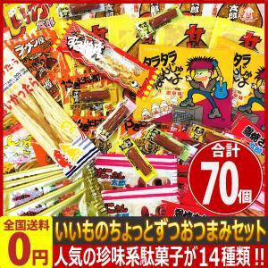 おやつカルパス♪ビッグカツが入った! いいものちょっとづつ駄菓子珍味・おやつ詰め合わせセット 合計40点 ゆうパケット便 メール便 送料無料|kamejiro