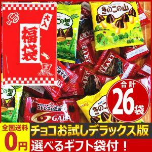 人気駄菓子チョコお試しデラックス版! 14点(バラで合計40点)詰め合わせセット ※セット内容が変わる場合もあり。 ゆうパケット便 メール便 送料無料