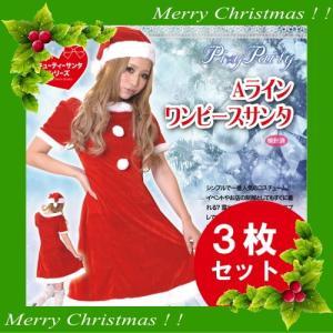 【アウトレット品】送料無料 X'mas! Aラインサンタワンピース 3枚セット【クリスマス サンタクロース 激安 コスプレ】|kamejiro