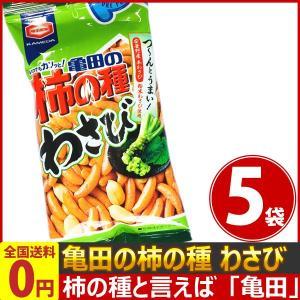 亀田製菓 亀田の柿の種 わさび ポケパック 1袋(56g)×5袋 ゆうパケット便 メール便 送料無料|kamejiro