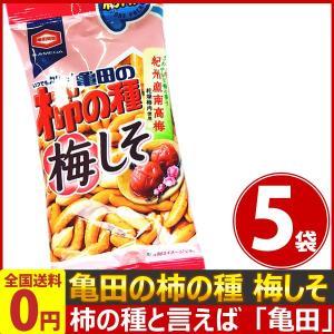 亀田製菓 亀田の柿の種 梅しそ ポケパック 1袋(56g)×5袋 ゆうパケット便 メール便 送料無料|kamejiro