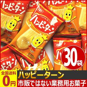 亀田製菓 市販ではない業務用! ツイてるおいしさ!ハッピーターン 1袋 (1枚)×30袋 ゆうパケット便 メール便 送料無料|kamejiro