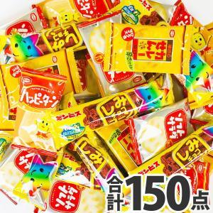 【送料無料】イベントなどのお菓子つかみどりに!食べきりお菓子150点詰め合わせセット(持ち帰り袋50枚付)|kamejiro