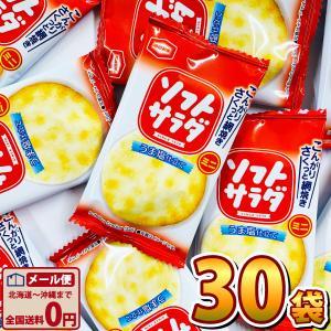 亀田製菓 市販ではない業務用! ソフトサラダ ミニ 1袋 2.6g(1枚)×30袋 ゆうパケット便 メール便 送料無料|kamejiro
