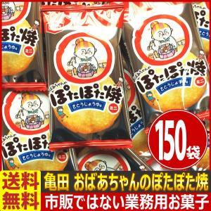 【送料無料】亀田製菓 おばあちゃんのぽたぽた焼 ミニ さとうじょうゆ味 1袋 2.5g(1枚)×150袋|kamejiro