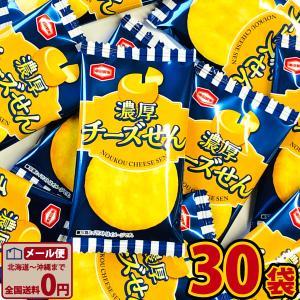 亀田製菓 濃厚チーズせん 1袋 2.8g(1枚)×30袋 ゆうパケット便 メール便 送料無料 駄菓子 ポイント消化 お試し 訳あり お祭り 景品|kamejiro