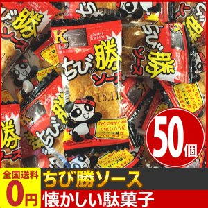 ケイエス ちび勝ソース×50個  (お菓子 駄菓子) ゆうパケット便 メール便 送料無料|kamejiro