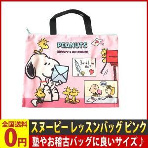 スヌーピーレッスンバッグ ピンク 1個 ゆうパケット便 メール便 送料無料|kamejiro