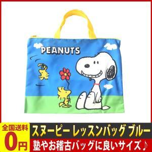 スヌーピーレッスンバッグ ブルー 1個 ゆうパケット便 メール便 送料無料|kamejiro
