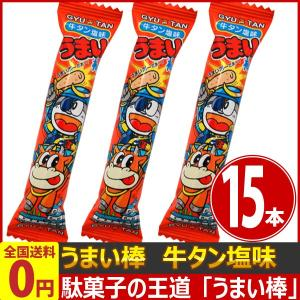やおきん うまい棒 牛タン塩味(牛たん) 1本(6g)×15本 ゆうパケット便 メール便 送料無料|kamejiro
