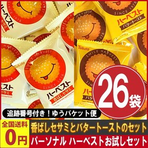 東ハト パーソナル ハーベスト 香ばしセサミ&バタートースト 2種類お試しセット 1袋(4枚入)×合計26袋 ゆうパケット便 メール便 送料無料|kamejiro