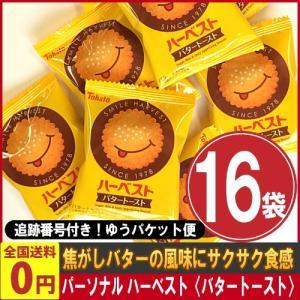 東ハト パーソナル ハーベスト バタートースト 1袋(4枚入)×16袋 ゆうパケット便 メール便 送料無料|kamejiro