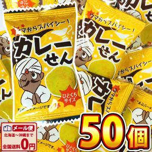 タクマ食品 ウマからスパイシー! カレーせん 1袋(1枚 2g)×50袋 ゆうパケット便 メール便 送料無料|kamejiro