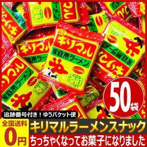 リアライズ キリマルラーメンスナック 1袋(3g)×50個 ゆうパケット便 メール便 送料無料 ポイント消化 バラまき つかみどり お試し 訳あり お祭り 景品|kamejiro