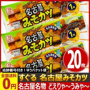 すぐる 名古屋名物! 名古屋みそカツ (八丁味噌100%使用) 20枚 ゆうパケット便 メール便 送料無料|kamejiro