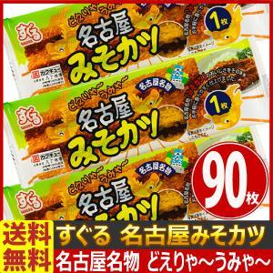 【送料無料】 すぐる 名古屋名物! 名古屋みそカツ (八丁味噌100%使用) 90枚|kamejiro