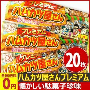すぐる ハムカツ屋さんプレミアム 20枚 ゆうパケット便 メール便 送料無料|kamejiro