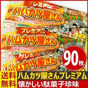 【送料無料】 すぐる ハムカツ屋さんプレミアム 90枚|kamejiro