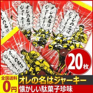 すぐる オレの名はジャーキー 20枚 ゆうパケット便 メール便 送料無料|kamejiro